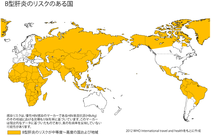 B型肝炎リスクのある国及び地域