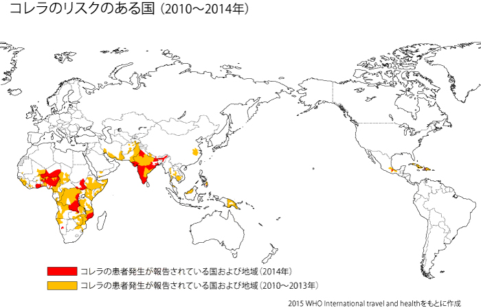 コレラリスクのある国