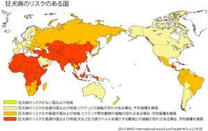 狂犬病リスクのある国